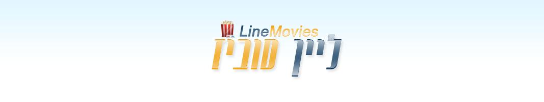 LineMovies - ליין מוביז - צפייה ישירה | סדרות ישראליות | סרטים | סדרות | צפייה |