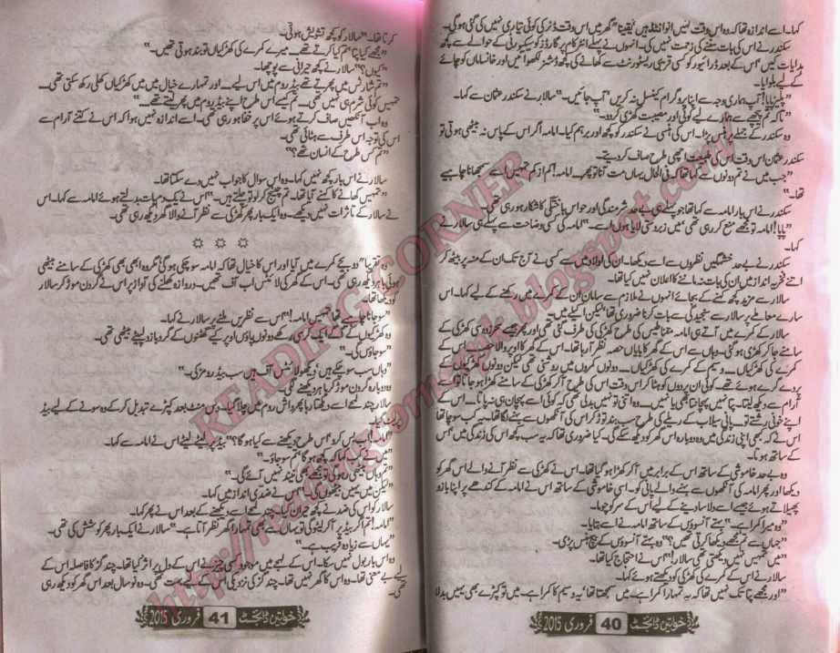 Digests aab e hayat by umaira ahmed episode 1 to 5 online reading