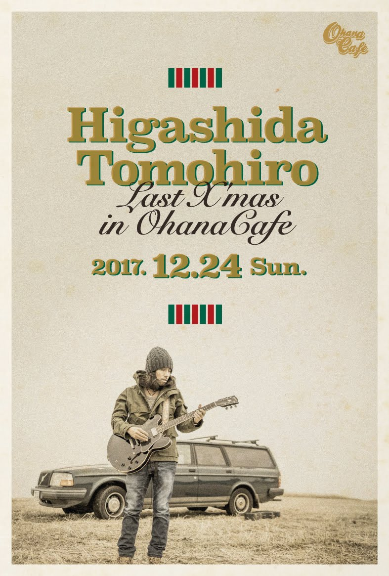 12/24 東田トモヒロ「Last X'mas in Ohana Cafe」
