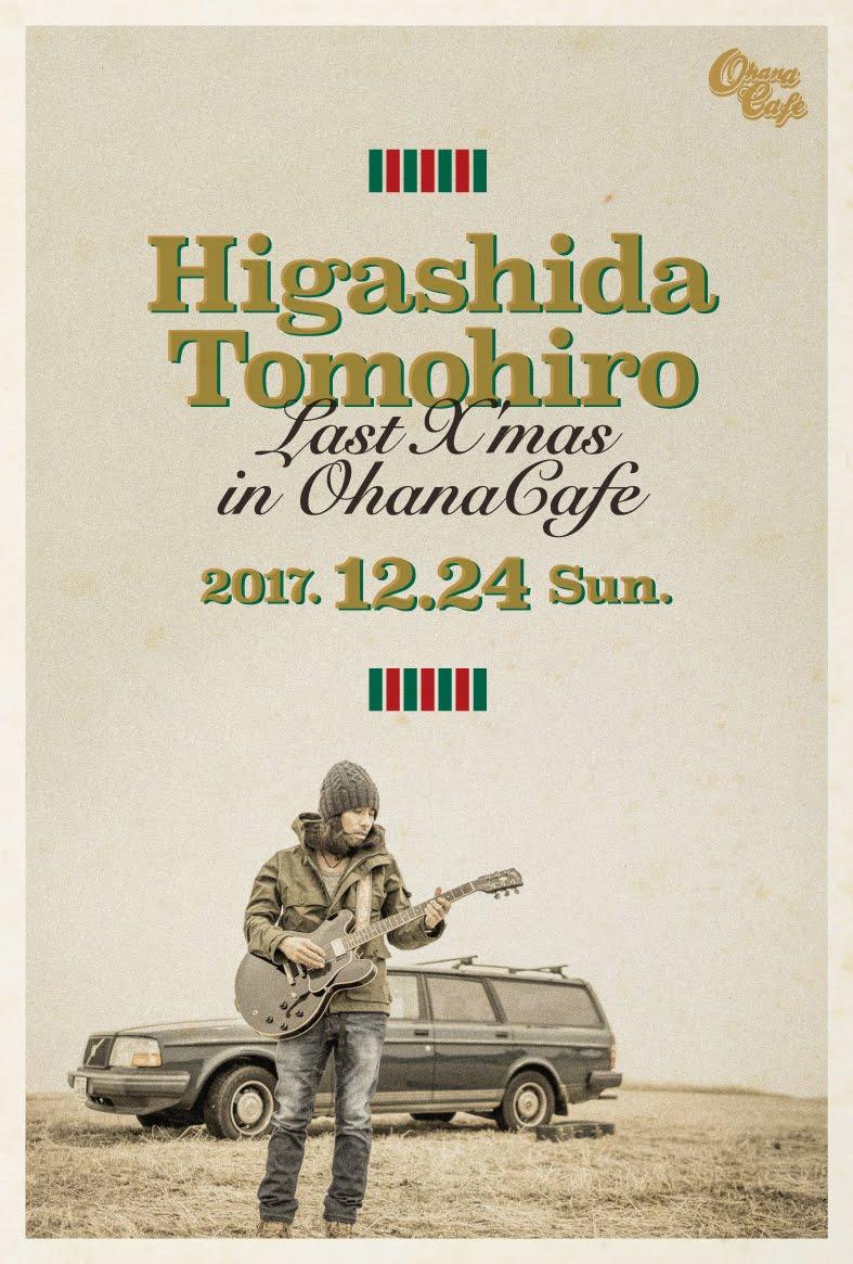 12/24 東田トモヒロ「Last X'mas in Ohana Cafe」