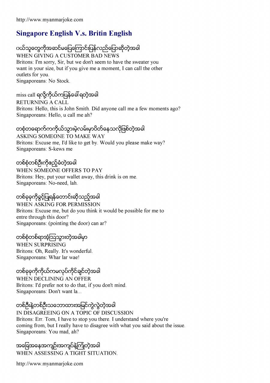 Singapore English V,s. Britin English, myanmar joke /></a></div><br /> <div class=