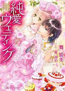 [舞姫美] 純愛ウェディング —公爵の蜜なるプロポーズ—