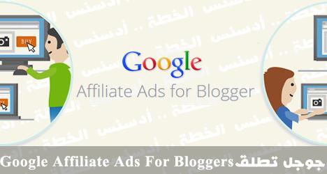جوجل تطلق خدمة الأفيليت لمدونى البلوجر