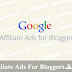 جوجل تطلق Google Affiliate Ads for Blogger