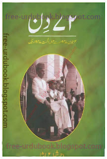 72 Din By Ahmad Shuja Pasha