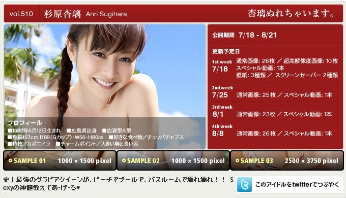 top3 EfhS Webr Vol.510 杉原杏璃 Anri Sugihara「杏璃ぬれちゃぃます.」 [100P+10HQ+2SS+9WP+3mov] 05130