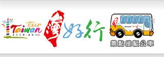台灣好行鹿野線