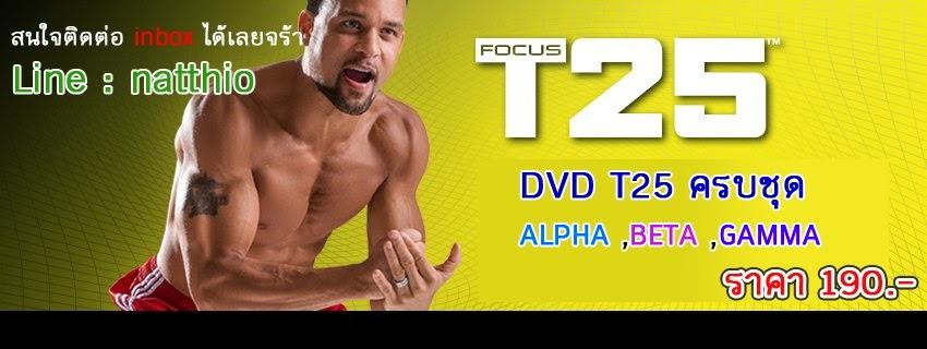 DVD ออกกำลังกาย T25 โปรแกรมออกกำลังกายสุดฮิต
