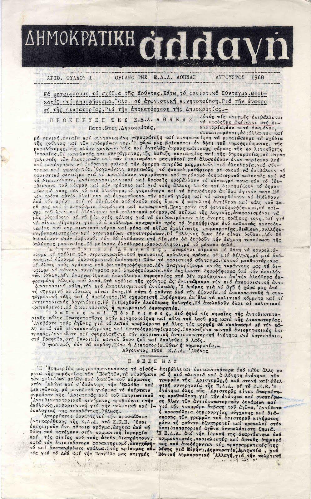 ΑΣΚΙ~Βιβλιοθήκη~Παράνομος Τύπος 1936-1974