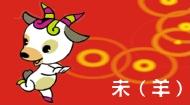 goat zodiac 2012 未 羊