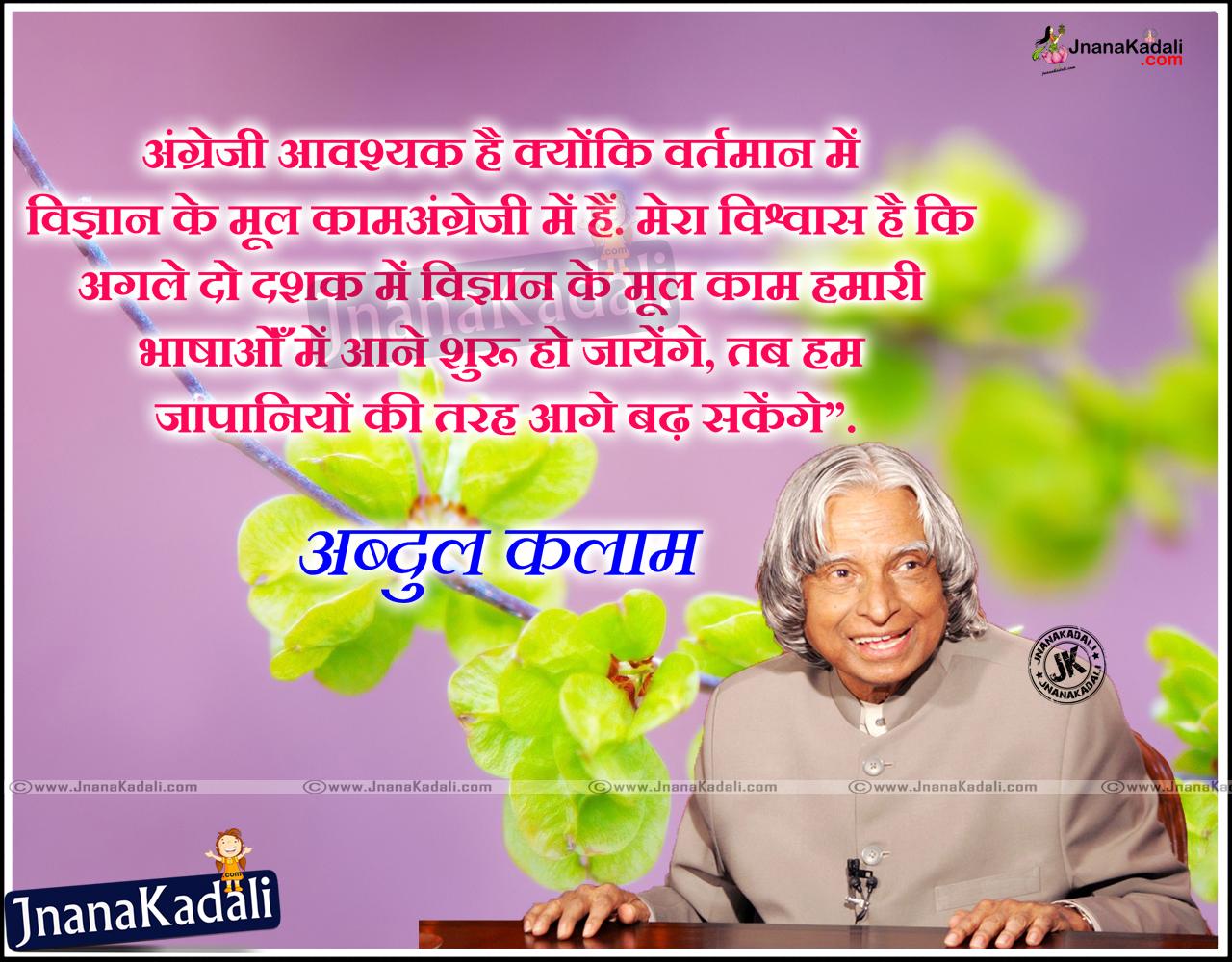 Abdul Kalam Telugu Quotes Managementdynamics Info