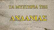 Τα Μυστήρια της Ανδανίας