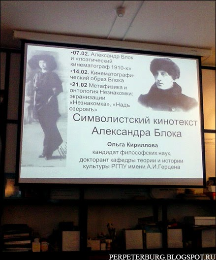 Александр Блок лекции в музее-квартире на Пряжке