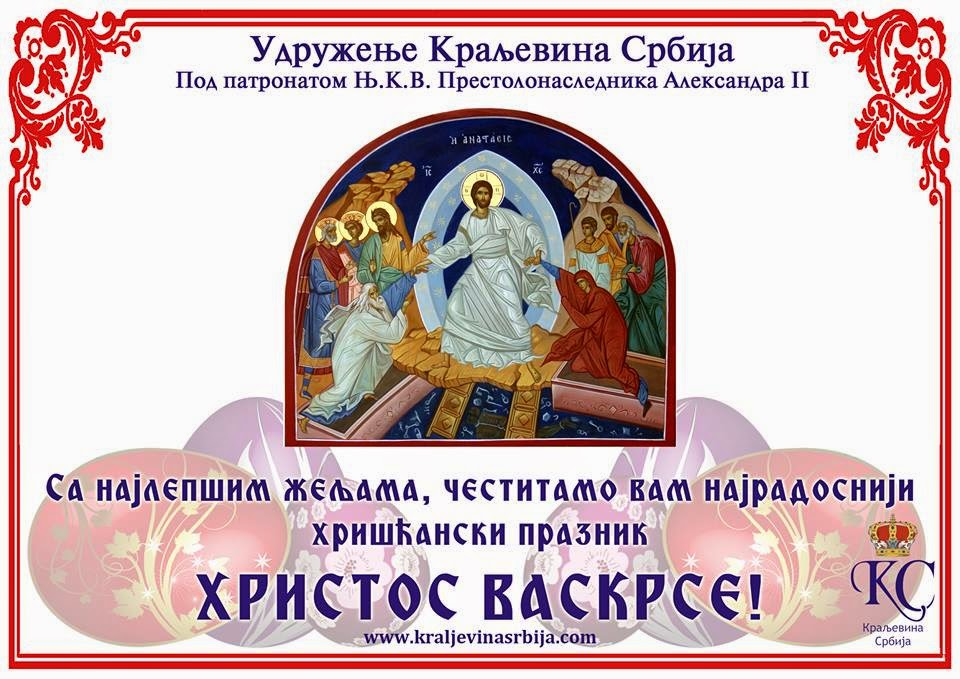 [Слика: Easter+Greetings+from+the+Kingdom+of+Ser...l+2014.jpg]