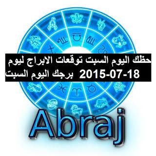 حظك اليوم السبت توقعات الابراج ليوم 18-07-2015  برجك اليوم السبت