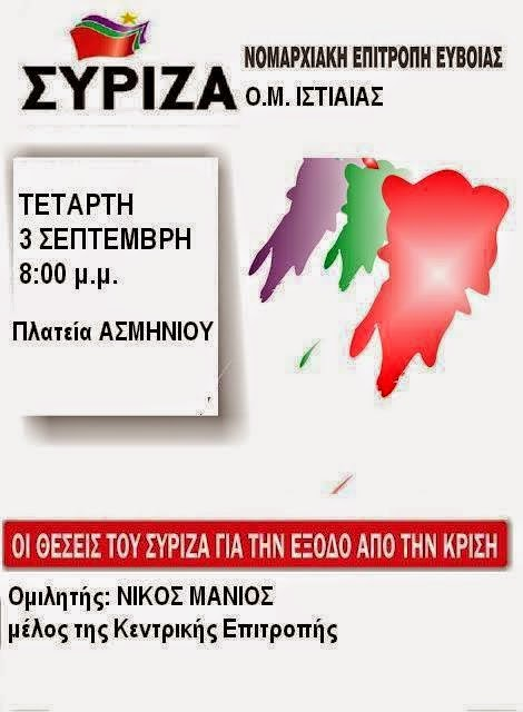 Ιστιαία: Πολιτική εκδήλωση του ΣΥΡΙΖΑ με Νίκο Μανιό