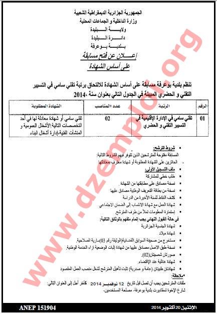 إعلان توظيف في بلدية بوعرفة دائرة البليدة ولاية البليدة Blida%2B2