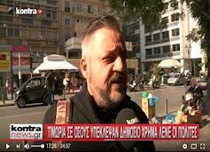 Ο Φαίδων Χριστοδουλάκης on camera