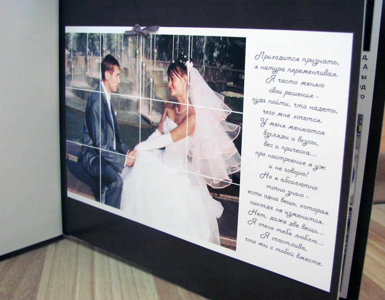 Оригинальный подарок на годовщину свадьбы своими руками