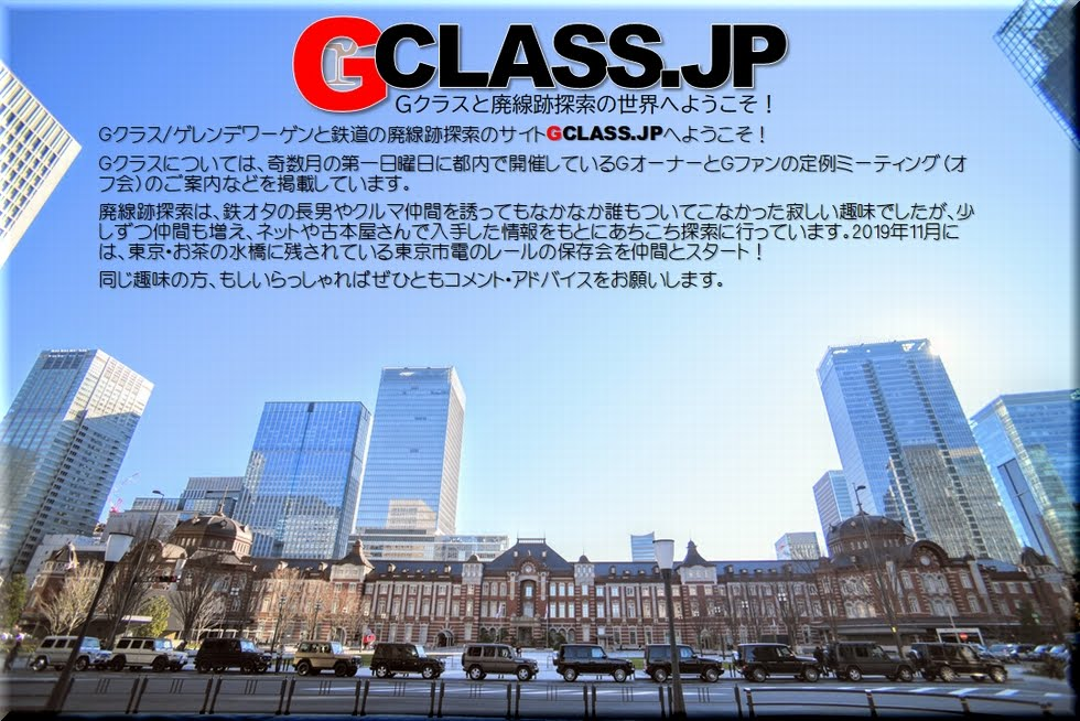 Gクラスと廃線跡探索の世界へようこそ 〜GCLASS.JP〜