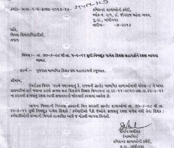 job application letter gujarati teacher job