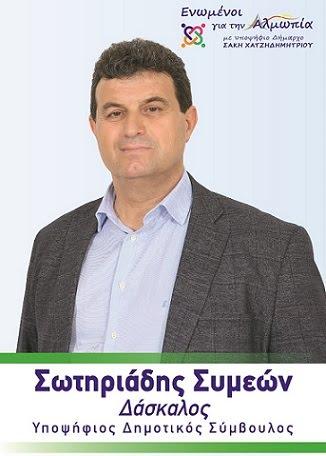 ΣΩΤΗΡΙΑΔΗΣ ΣΥΜΕΩΝ