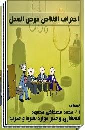 كتاب احتراف اقتناص فرص العمل