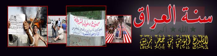 سنة العراق