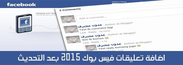 اضافة تعليقات فيسبوك 2015 متوافقة مع جميع الشاشات و لماذا عليك إضافة صندوق تعليقات فيسبوك الجديد