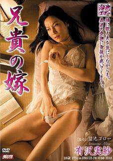 [MDYD-459] Arisawa Real Gauze Wife Of Brother 566.+%5BMDYD-459%5D+01