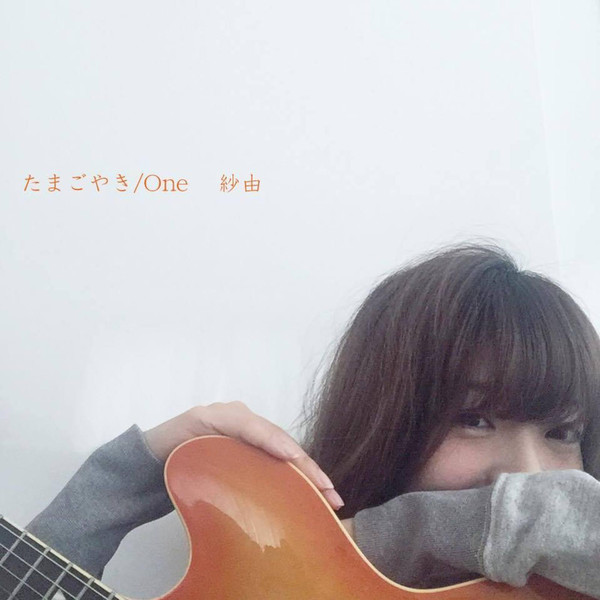 [Single] SAYU – One / たまごやき (2016.04.22/MP3/RAR)