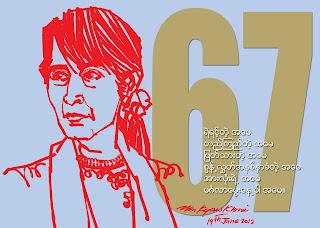 Min Kyaw Khine – Suu 67 Postcard
