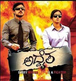 Advaita (2013) Kannada Movie Download