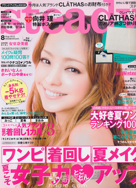 steady august 2012 namie amuro japanese magazine scans