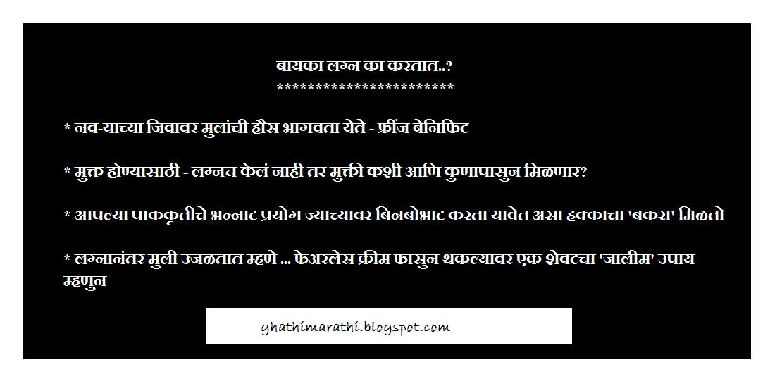 marathi jokes7