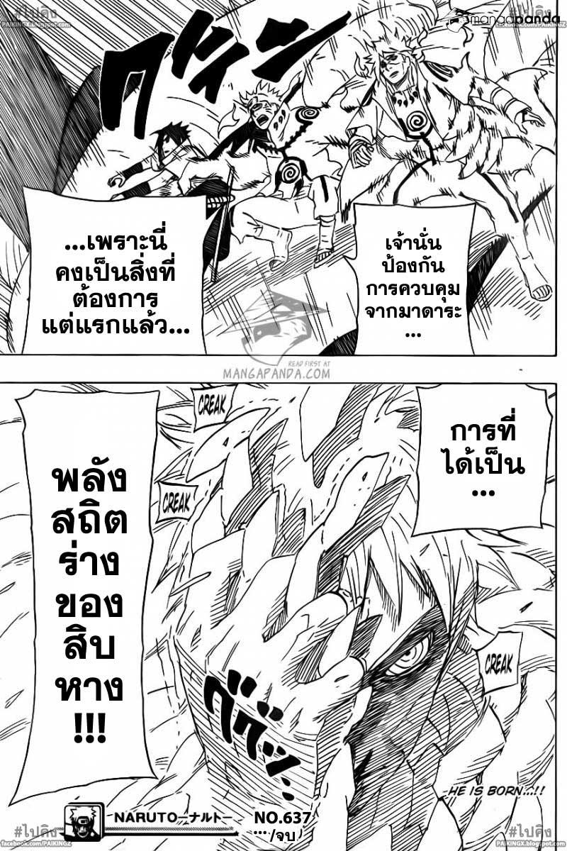 อ่านการ์ตูน Naruto637 แปลไทย พลังสถิตร่างของสิบหาง