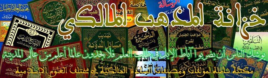 خزانة المذهب المالكي