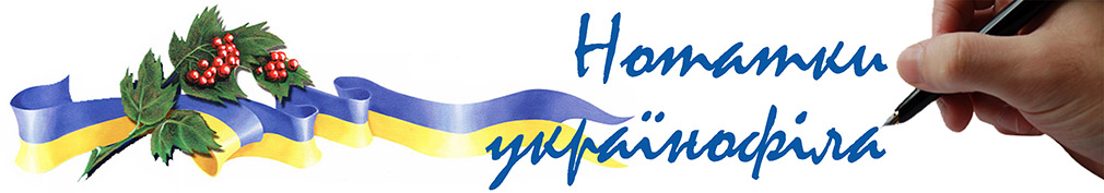 Нотатки українофіла