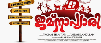 Jamna Pyari (2015) Malayalam Full Movie Download Free Mp4 HD