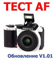 Pentax k-01 обновление прошивки V1.01