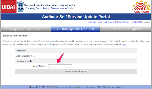 How To Update Your Aadhaar Details Online 5