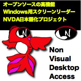 NVDAマスコットキャラクタの画像