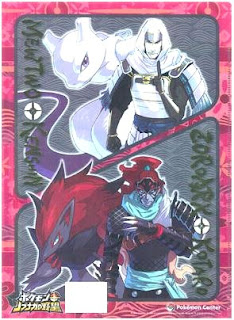 Busho Kotaro with Zoroark