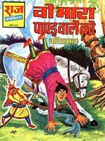 Bankelal Comics Image
