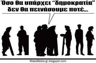 ματ σύνταγμα διαδηλώσεις massmedia-gr