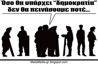 ματ καταστολή δημοκρατία αγανακτισμένοι στο Σύνταγμα massmedia-gr