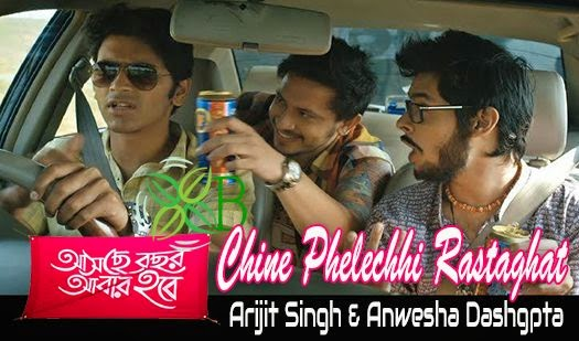 Chine Phelechhi Rastaghat from Aschhe Bachhor Abaar Hobe by Arijit