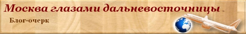 Москва глазами дальневосточницы