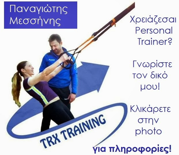 PERSONAL TRAINING ΓΙΑ ΜΕΝΑ