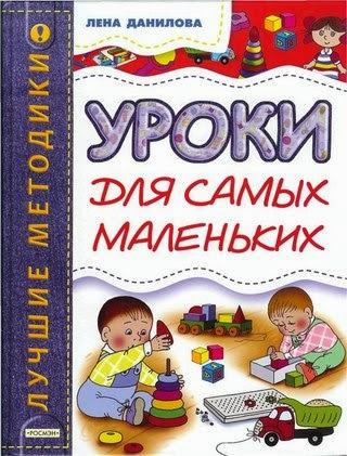 Книги для самых маленьких ,раннее развитие ,Лена Данилова